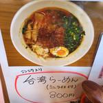 麺道部 -