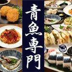 青魚専門 青や - メイン写真: