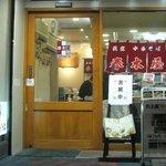 春木屋 - harukiya004.jpg