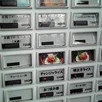 つけ麺屋 ちっちょ - 食券機