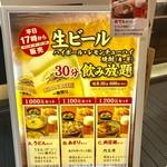 丸亀製麺 - 飲み放題メニュー
