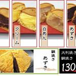 大判焼き 亦野 - 料理写真: