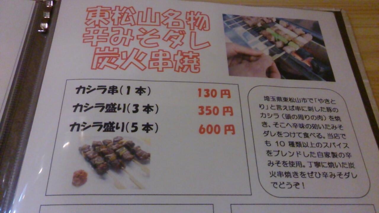 串焼 和樂 name=