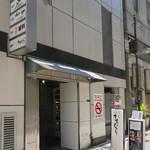髭戎 - 銀座槁ビルの5階