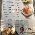 甘味処 川越 あかりや - メニュー1