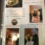 甘味処 川越 あかりや - メニュー3