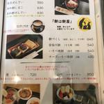 甘味処 川越 あかりや - メニュー4