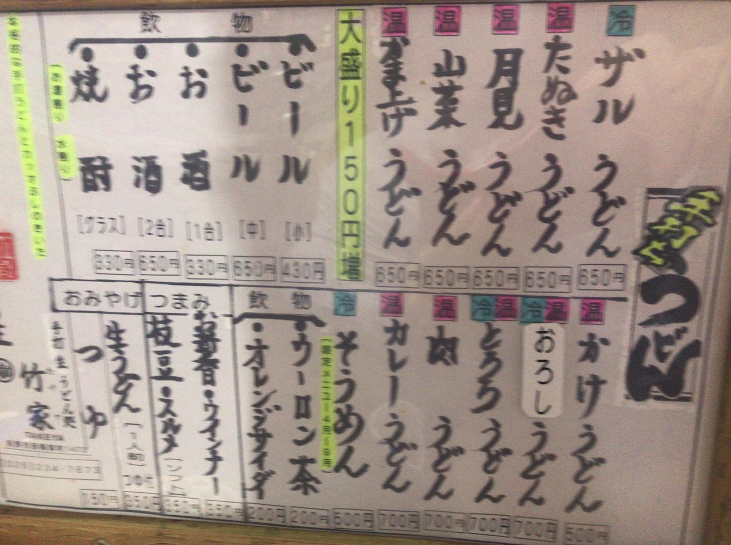 竹家 そばうどん店 name=