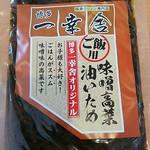67807724 - サービス品の味噌高菜!
