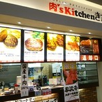 肉's Kitchen きたうち -