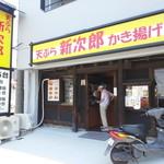 天ぷら かき揚げ 新次郎 -