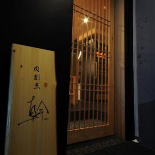 広島一の歓楽街にありながら、そこだけ別世界のような空間