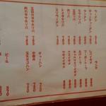 横浜飯店 - メニュー 種類は少ない。