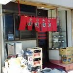 横浜飯店 - 店舗外観 路地を入ってすぐ。