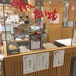 サザエ 戎さんたい焼 - 2017年5月。訪問