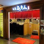 67818312 - 屯ちん川崎店(ファサード)