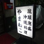 やまねこ - ☆琉球泡盛沖縄料理(^^ゞ☆