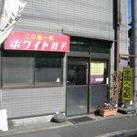 6782745 - 細い通り沿いの小さなお店です。