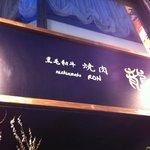 焼肉 龍 -