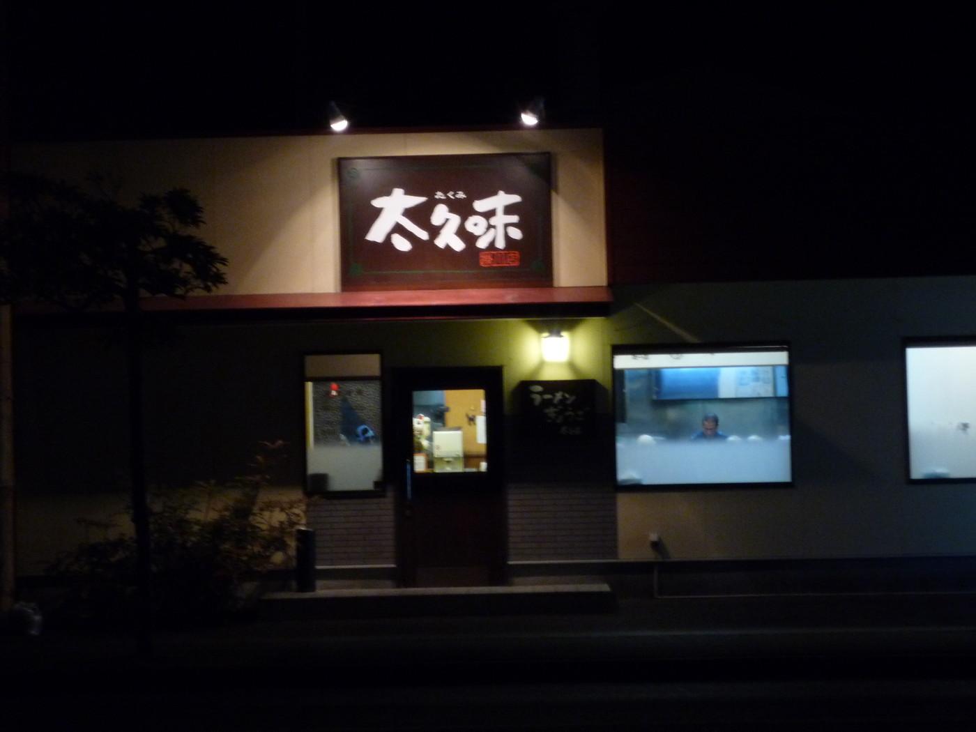 太久味 name=