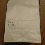 喫茶室 豆灯 - 袋