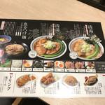 麺屋 たけ井 R1店 -