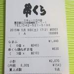 串くら かつくら - 2015/5/9レシート