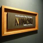 北海道スカイテラス MINORI - MINORI