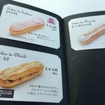 豊島屋洋菓子舗 置石 -