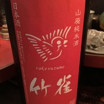 67829523 - 山廃純米の竹雀