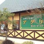 お菓子の店 アグリ -