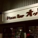 ピザ バー オット - 外観写真: