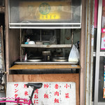 台湾風粥専門店 阿里 - 入り口