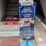 カフェ ベル - 店頭メニュー