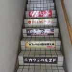 カフェ ベル - 階段にもメニュー