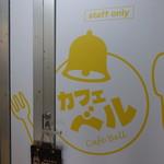 カフェ ベル - 入り口