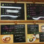 カフェ ベル - 店内の看板
