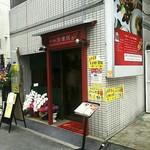 四川菜 恒徳居 -