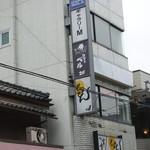 カフェ ベル - ビルの看板