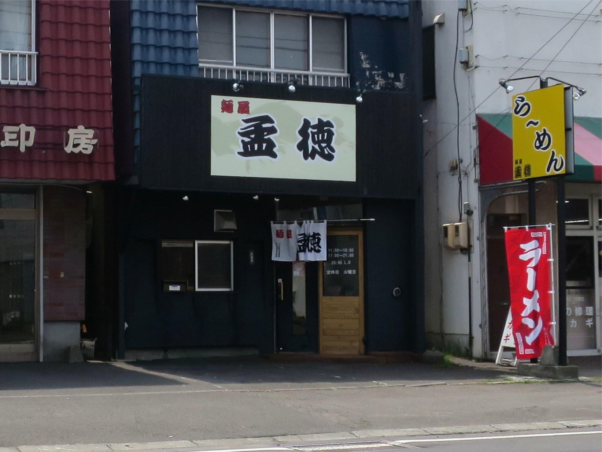 麺屋 孟徳