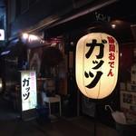 静岡おでんガッツ -
