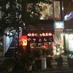 もつ焼 のんき 心斎橋店 -
