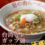 日の出らーめん - 6月限定メニュー『台湾カレーガッツ麺』(¥1070)大盛り無料!