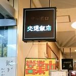 交通飯店 - 看板(何故か「サッポロ」の文字)