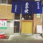 ふなまち - シブっΣ(゜Д゜)