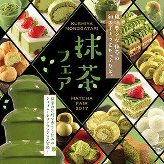 《6月1日~》抹茶フェアスタート!!