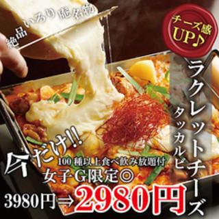【ラクレットチーズ】×【タッカルビ】