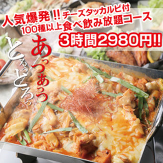 ◆3時間食べ飲み放題◆チーズタッカルビ付100種食べ飲み放題