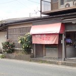 岩本商店 -