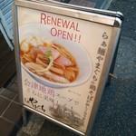 Ramenyamaguchi - 店の看板・1